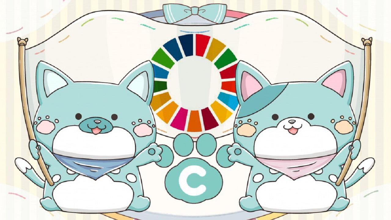 SDGs部